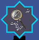 25موتور جستجوی محتوای ایثار و شهادت