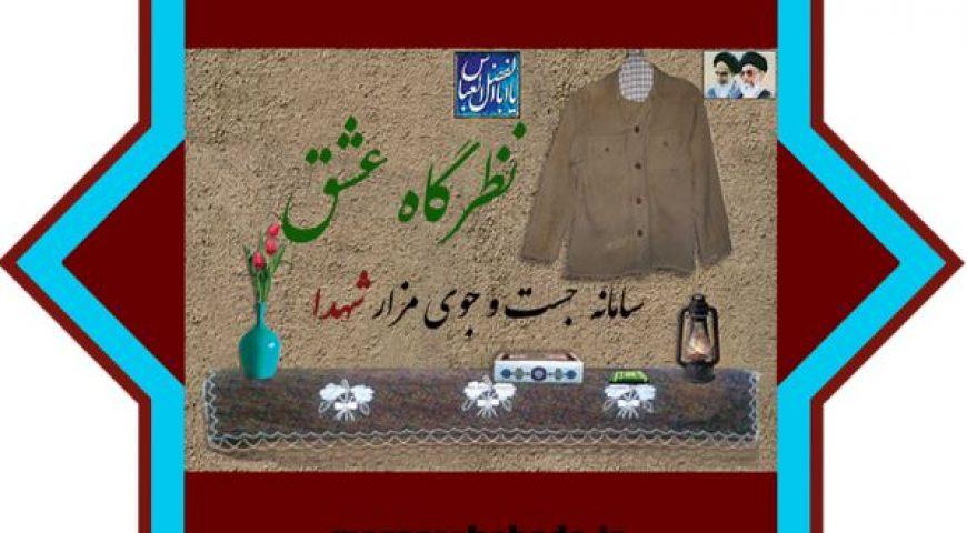 سامانه جستجوی مزار شهید / شهدا