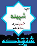 webshahideh