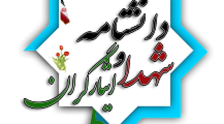 دانشنامه شهدای جهان اسلام