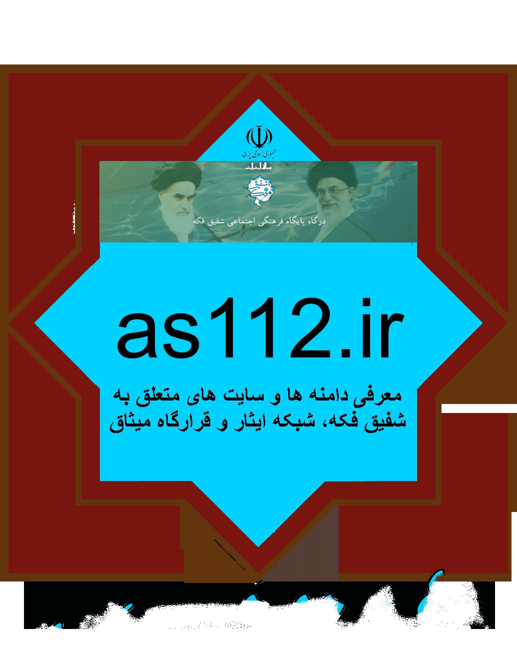 لوگو as112