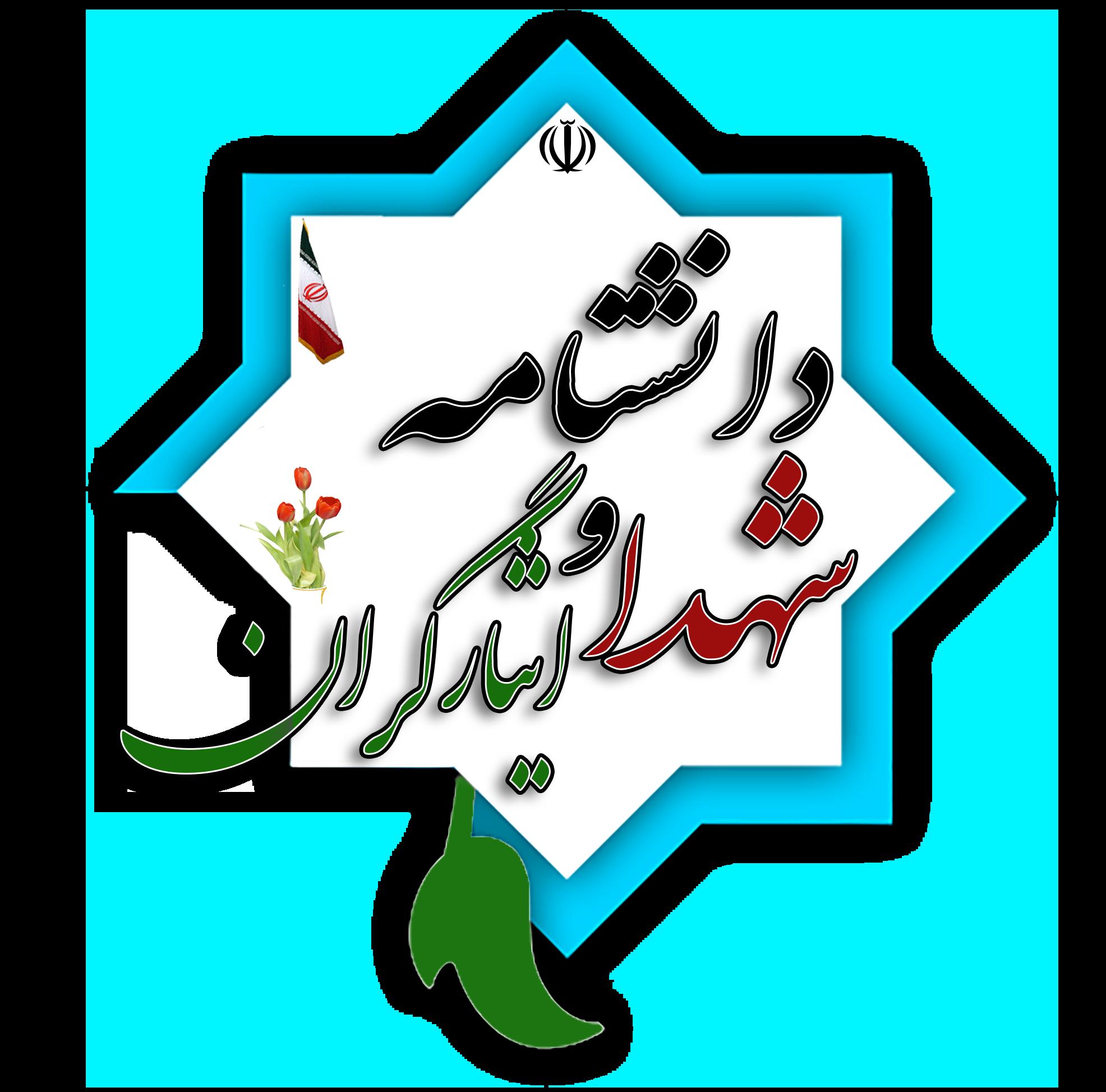 دانشنامه شهدا و ایثارگران مقاومت و جهان اسلام